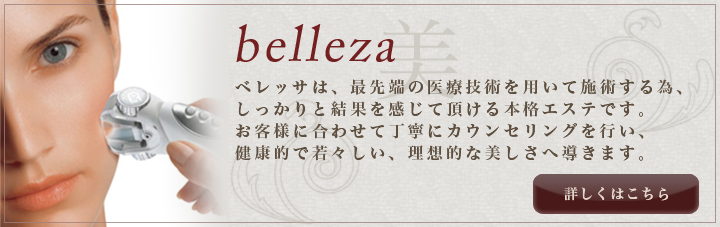 belleZa ベレッサ