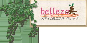 キャンペーン | ベレッサ